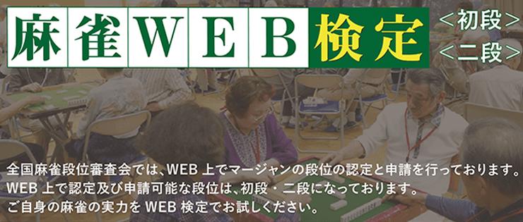 麻雀段位WEB検定(初段・二段)