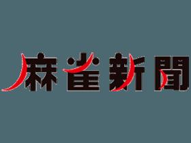 雀荘の店舗経営、広告、業界情報などを扱う業界唯一の麻雀業界新聞
