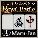 オンライン麻雀 Maru-Jan