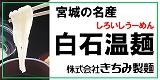 株式会社きちみ製麺